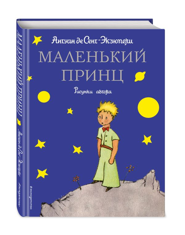 антуан экзюпери маленький принц купить книгу