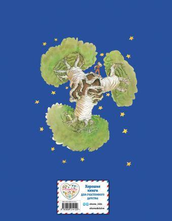 Маленький принц (рис. автора) Антуан де Сент-Экзюпери