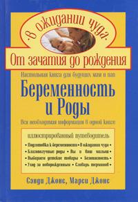 Беременность и роды. Настольная книга для будущих мам и пап Джонс С., Джонс М.