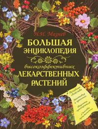 Мазнев Н.И. - Большая энциклопедия высокоэффективных лекарственных растений обложка книги