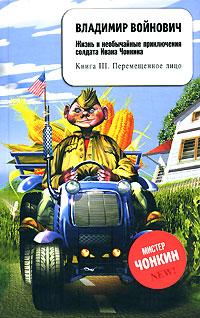 Жизнь и необычайные приключения солдата Ивана Чонкина. Книга III. Перемещенное лицо Войнович В.Н.