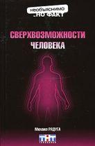 Радуга М. - Сверхвозможности человека' обложка книги