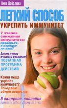 Шабалина Н. - Легкий способ укрепить иммунитет' обложка книги