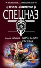 Кулаков С.Ф. - Курильская обойма' обложка книги