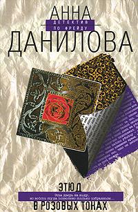 Этюд в розовых тонах Данилова А.В.