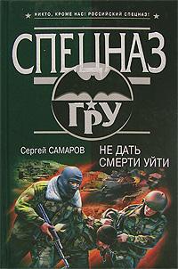 Не дать смерти уйти Самаров С.В.