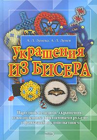 Украшения из бисера Лунева А.Л., Лунев А.Л.