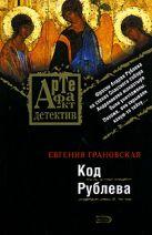 Грановская Е. - Код Рублева' обложка книги