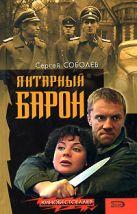Соболев С.В. - Янтарный барон' обложка книги