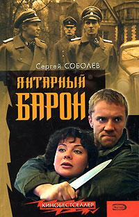 """Янтарный барон"". Кинобестселлер С. Соболева"