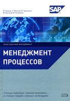 Беккер Й., Вилков Л., Таратухин В., Кугелер М., Роземанн М. - Менеджмент процессов' обложка книги