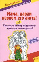 Кравцова А.М. - Мама, давай вернем его аисту! или Как помочь ребенку подружиться с братиком или сестричкой' обложка книги