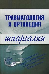 Травматология и ортопедия. Шпаргалки Жидкова О.И.
