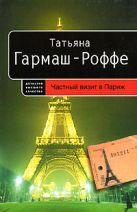 Частный визит в Париж: роман