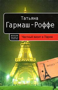 Частный визит в Париж: роман Гармаш-Роффе Т.В.