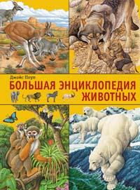 Большая энциклопедия животных Поуп Д.