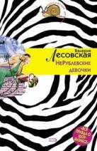 Лесовская В. - НеРублевские девочки' обложка книги