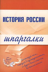 История России. Шпаргалки