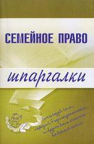 Карпунина Е.В. - Семейное право. Шпаргалки' обложка книги