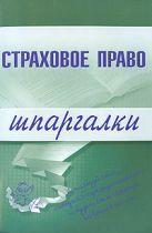 Шалагина М.А., Шалай И.А. - Страховое право. Шпаргалки' обложка книги