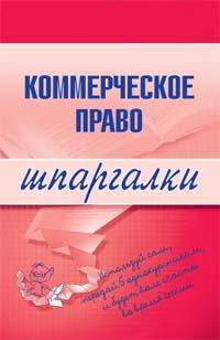 Коммерческое право. Шпаргалки Горбухов В.А.