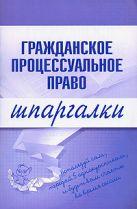 Сазыкин А.В. - Гражданское процессуальное право. Шпаргалки' обложка книги
