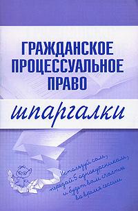 Гражданское процессуальное право. Шпаргалки