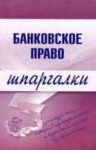 Кузнецова И.А. - Банковское право. Шпаргалки' обложка книги