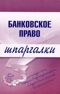Банковское право. Шпаргалки Кузнецова И.А.