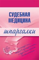 Левин Д.Г. - Судебная медицина. Шпаргалки' обложка книги