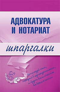 Адвокатура и нотариат. Шпаргалки Невская М.А., Шалагина М.А.