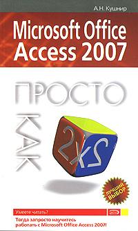 Microsoft Office Access 2007. Просто как дважды два - фото 1