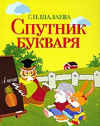 Галина Шалаева. Готовимся к школе