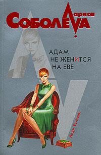 Адам не женится на Еве