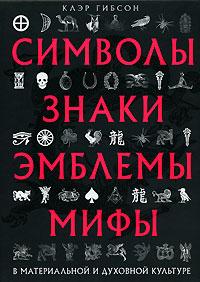 Символы, знаки, эмблемы, мифы в материальной и духовной культуре