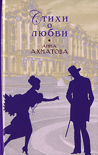 Стихи о любви Ахматова А.А.
