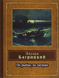 По рыбам, по звездам Багрицкий Э.Г.