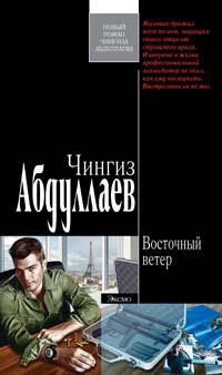 Восточный ветер Абдуллаев Ч.А.