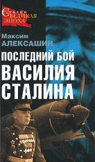 Алексашин М.И. - Последний бой Василия Сталина' обложка книги