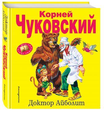 Корней Чуковский - Доктор Айболит обложка книги