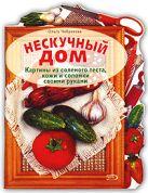 Чибрикова О.В. - Нескучный дом' обложка книги