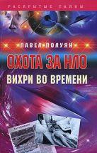 Полуян П.В. - Охота за НЛО. Вихри во времени' обложка книги