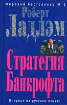 Ладлэм Р. - Стратегия Банкрофта' обложка книги