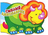 Смелый динозаврик