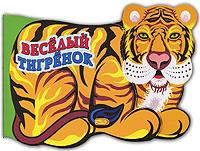 Веселый тигренок