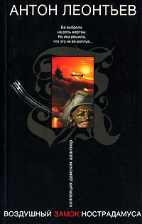Коллекция дамских авантюр. Детективы А.Леонтьева (обложка)