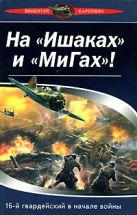 Карпович В.П. - На Ишаках и Мигах! 16-й гвардейский в начале войны' обложка книги