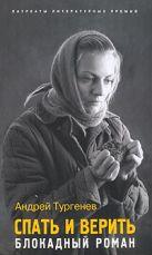 Тургенев А. - Спать и верить: Блокадный роман' обложка книги