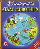 Чанселлор Д., Льюис Э. - Детский атлас животных (+ карта, + закл.)' обложка книги