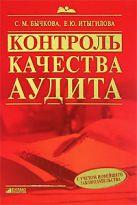 Бычкова С.М., Итыгилова Е.Ю. - Контроль качества аудита' обложка книги